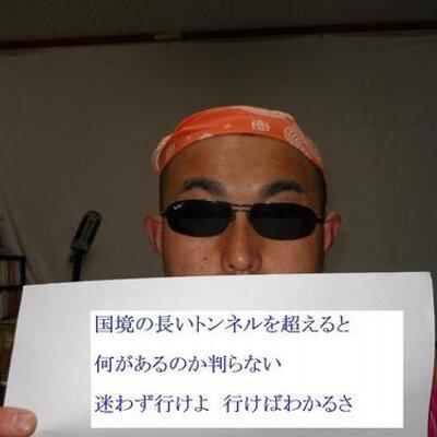 仲尾屋 銀二 | Social Profile