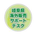 岐阜県 海外販売サポートデスク