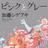 pinkgray_book
