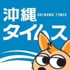 沖縄タイムス Social Profile