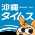 沖縄タイムス (@theokinawatimes)