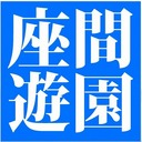 座間遊園(鉄道同人サークル)