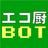 エコ厨bot(2代目)
