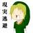 和子(わこ)