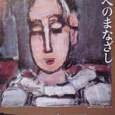 ジョルジュ・ルオーの画像 p1_13