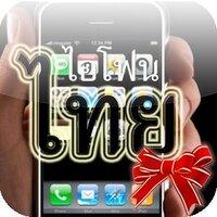 ไอโฟนไทย | Social Profile