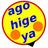 @agohigeya