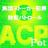 @acp_bot