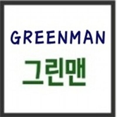 장영규(GREENMAN) | Social Profile