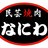 Yakiniku_Naniwa
