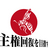 The profile image of shuken_koho