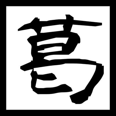 kuzuha_s@イカ   Social Profile