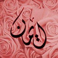 إيمان بن عبدان | Social Profile