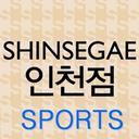 신세계백화점 인천점 스포츠 공식트위터