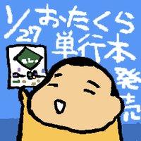 ゴトウ@3日目メ50b   Social Profile