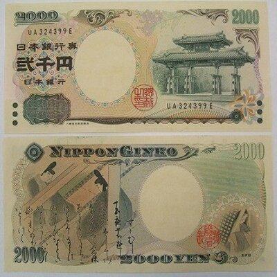 弐千円 | Social Profile