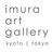 博物館 美術館 デート ポーラミュージアムアネックスimura art gallery41