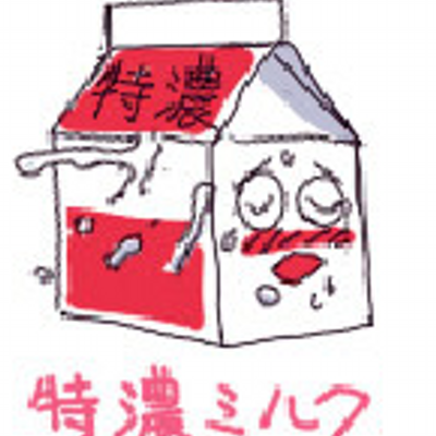特濃ミルク   Social Profile