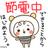 @makey_kumakuma