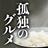 @tx_kodokugurume
