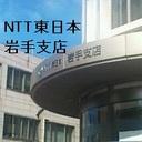 NTT東日本岩手支店