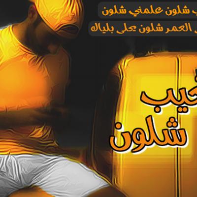 عبدالله الرويشد   Social Profile