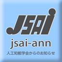 人工知能学会 jsai-ann ML