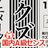 中原久文(アニメ業界の寄生虫) | Social Profile
