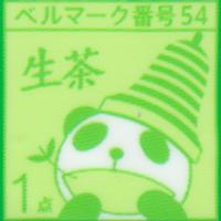 いまっちゅ官房長官 | Social Profile