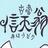 博物館 美術館 デート 太田記念美術館古書信天翁74