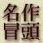 The profile image of meisakuboto_bot