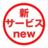 newservice_jp
