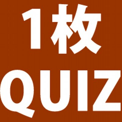 ichimai_quiz(1枚クイズ) | Social Profile
