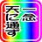 kotatsuroh