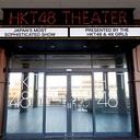 HKT48劇場支配人