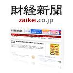 財経新聞・最新ニュース Social Profile