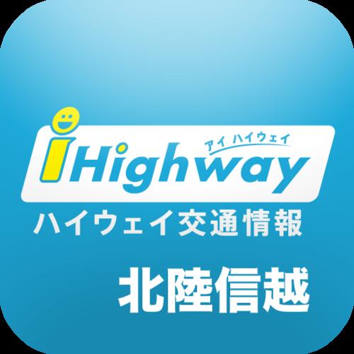 iHighway 交通情報(北陸信越)