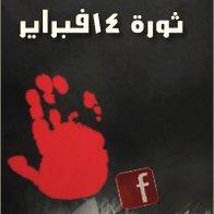 ملتقى ثورة 14 فبراير | Social Profile