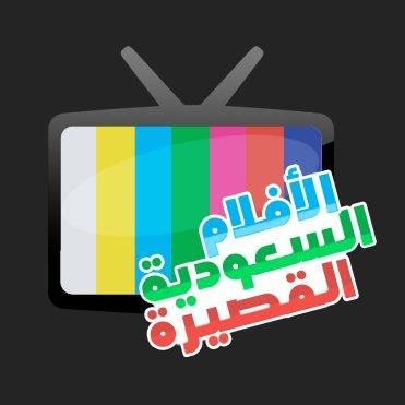 الافلام السعودية