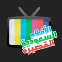 SaudiShortFilms