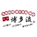 九州酒場 博多流。 錦糸町店