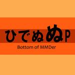 ネイ・アーシュ・秀和@ひでぬぬP Social Profile