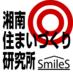 湘南住まいづくり研究所 SmileS (@sumai_ken)