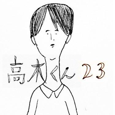高木くん | Social Profile