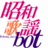 The profile image of showa_kayo