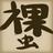 Hadaka_mushi