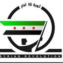 صفحة الثورة السورية