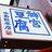 神宮豆腐総本店
