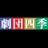 shiki_kashi_bot