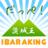 @ibaraking